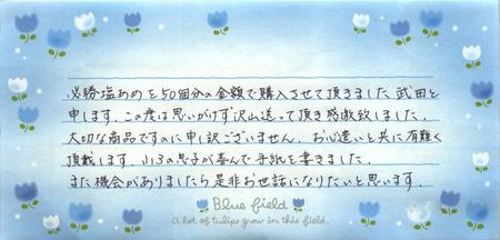 letter01.jpgのサムネール画像