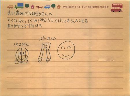 letter02.jpgのサムネール画像