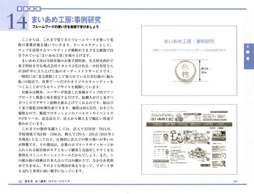 まいあめMF_PDF.png