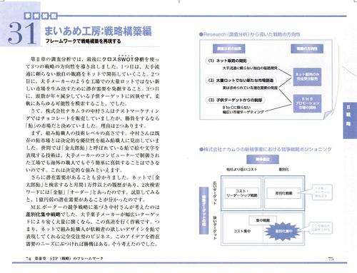 まいあめMF_PDF02.png