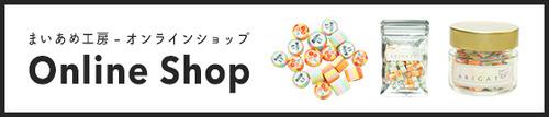 bnr_chibi_onlineshop.jpg