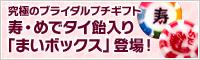 寿・めでタイ飴入り「まいボックス」登場!