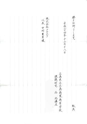 広島商業2.jpg