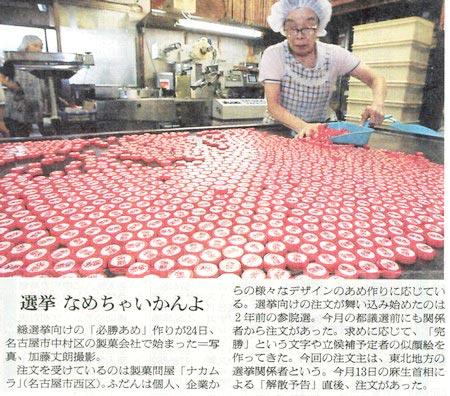 2009年総選挙中日新聞.jpg