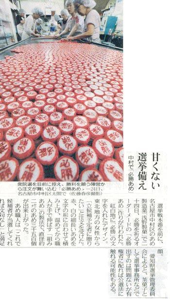 2009年総選挙朝日新聞.jpg