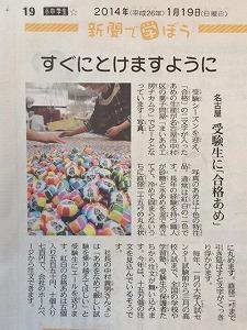 s-新聞で学ぼう.jpg