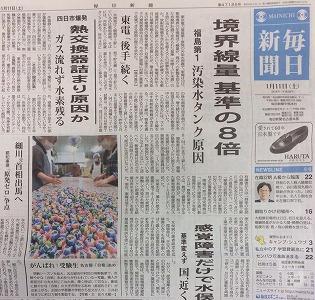 s-毎日新聞1面.jpg