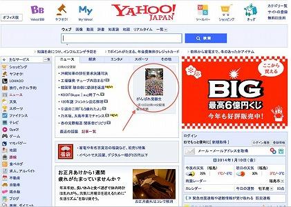 s-YahooTop.jpg