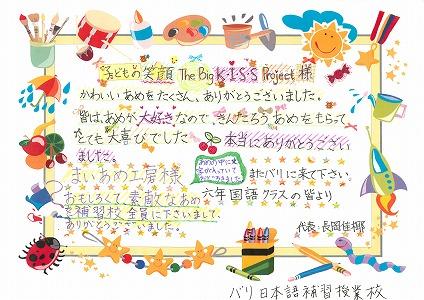 s-letter01.jpg